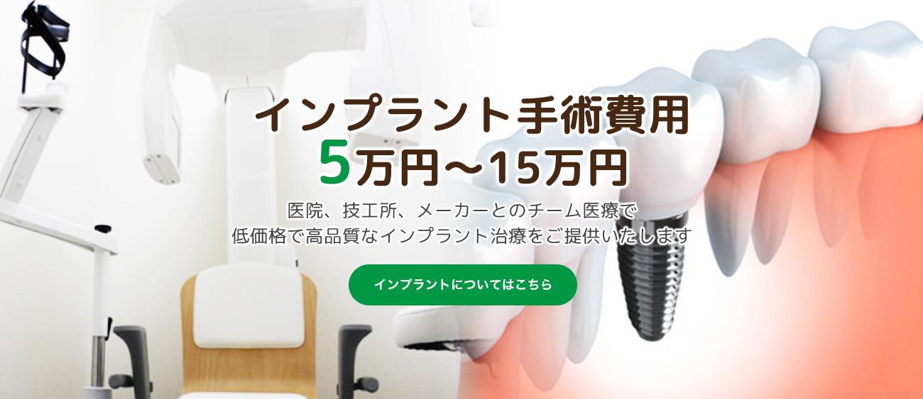 インプラント手術費用5~15万円